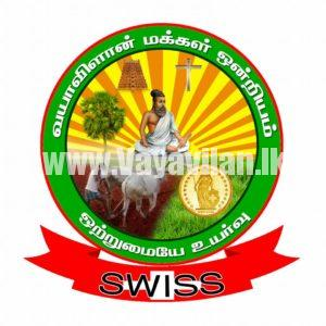 vayavilan_people_socity_swiss